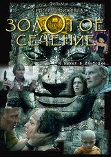 Постер к фильму «Золотое сечение»