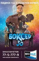 Постер к фильму «Боксер 3D»