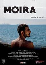 Постер к фильму «Мойра»