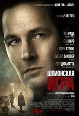Постер к фильму «Шпионская игра»
