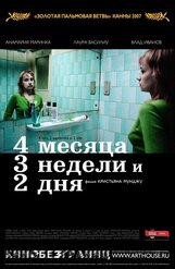Постер к фильму «4 месяца, 3 недели и 2 дня»