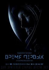 Постер к фильму «Время первых»