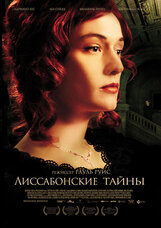 Постер к фильму «Лиссабонские тайны»