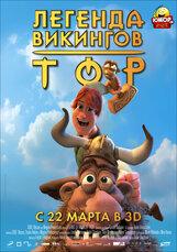 Постер к фильму «Тор: Легенда Викингов 3D»
