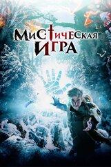 Постер к фильму «Мистическая игра»
