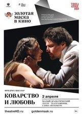 Постер к фильму «TheatreHD: Золотая Маска: Коварство и любовь»