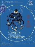 Постер к фильму «Смерть господина Лазареску»