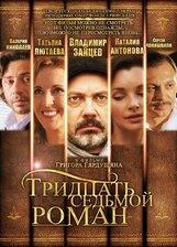 Постер к фильму «Тридцать седьмой роман»