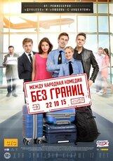 Постер к фильму «Без границ»