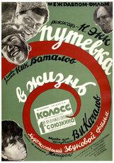 Постер к фильму «Путевка в жизнь»