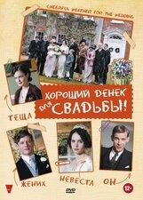 Постер к фильму «Хороший денек для свадьбы»