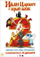 Постер к фильму «Иван Царевич и Серый Волк 2 в 3D»