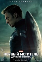 Постер к фильму «Первый мститель: Другая война IMAX 3D»