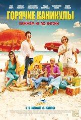 Постер к фильму «Горячие каникулы»