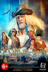 Постер к фильму «Хыдыр - деде»