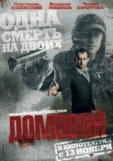 Постер к фильму «Домовой»