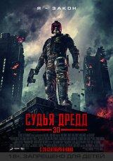 Постер к фильму «Судья Дредд 3D»