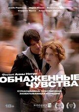 Постер к фильму «Обнаженные чувства»