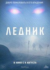 Постер к фильму «Ледник»