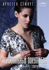 Постер к фильму «Персональный покупатель»