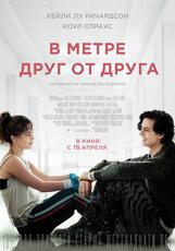 Постер к фильму «В метре друг от друга»