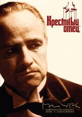 Постер к фильму «Крестный отец»