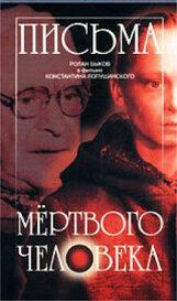 Постер к фильму «Письма мертвого человека»
