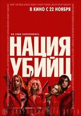 Постер к фильму «Нация убийц»
