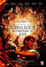 Постер к фильму «Война богов: Бессмертные 3D»
