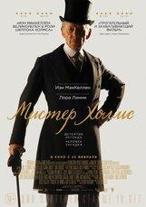 Постер к фильму «Мистер Холмс»