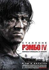 Постер к фильму «Рэмбо IV»