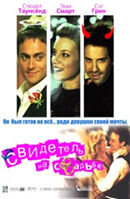 Постер к фильму «Свидетель на свадьбе»