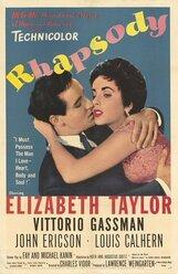 Постер к фильму «Рапсодия»