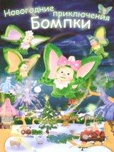 Постер к фильму «Новогодние приключения Бомпки»