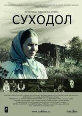 Постер к фильму «Суходол»