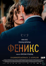 Постер к фильму «Феникс»