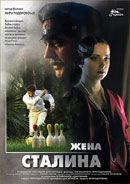 Постер к фильму «Жена Сталина»
