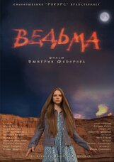 Постер к фильму «Ведьма»