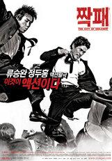 Постер к фильму «Город насилия»