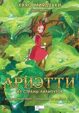 Постер к фильму «Ариэтти из страны лилипутов»