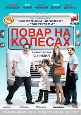 Постер к фильму «Повар на колесах»