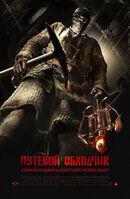 Постер к фильму «Путевой обходчик»