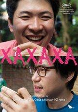 Постер к фильму «Ха Ха Ха»