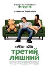 Постер к фильму «Третий лишний»
