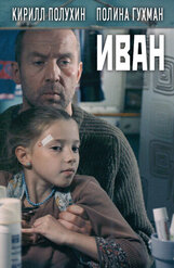 Постер к фильму «Иван»