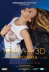 Постер к фильму «Кайли 3D»