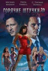 Постер к фильму «Горячие штучки 3D»