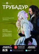 Постер к фильму «Трубадур»