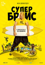 Постер к фильму «Супер Брис»