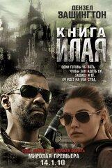 Постер к фильму «Книга Илая»